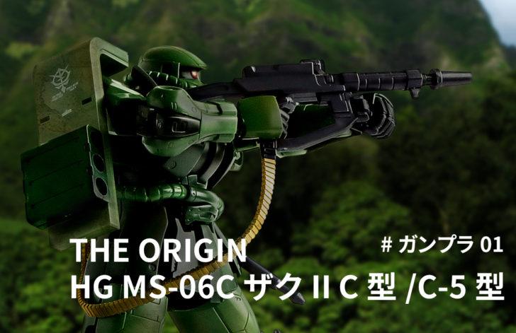 THE ORIGIN HG MS-06C ザクII C型/C-5型 レタッチ ガンプラ