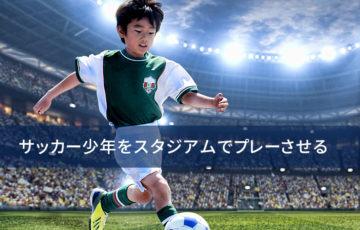 Photoshopを使ってサッカー少年をスタジアムでプレーさせる