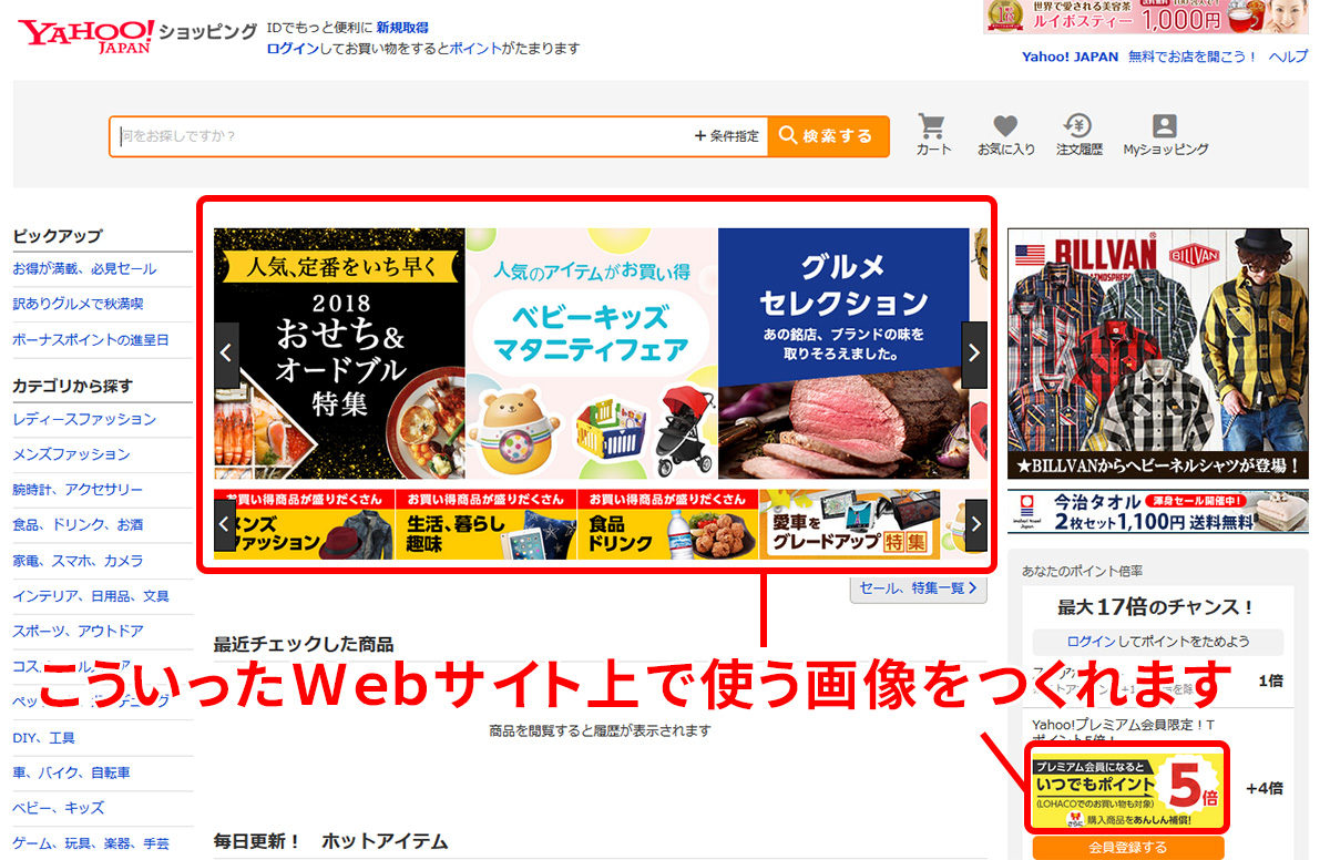 Photoshop Web用画像