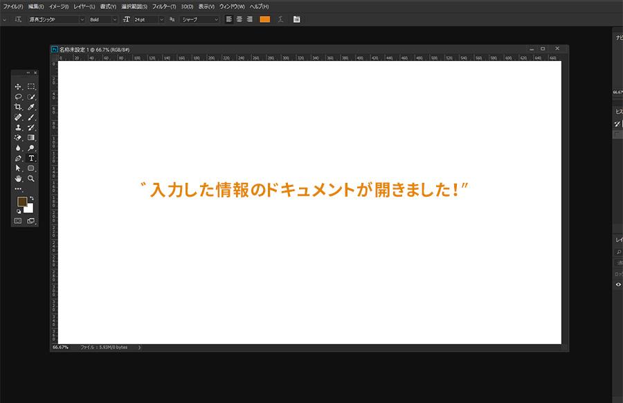 Photoshopの使い方 ドキュメントの新規作成