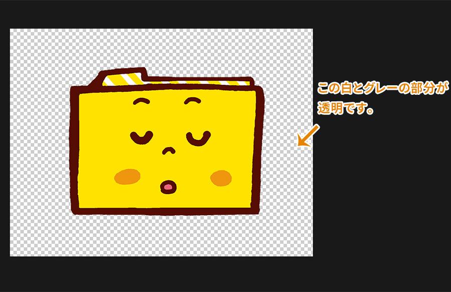 Photoshopの使い方 ファイルフォーマット PNG形式(ピング)