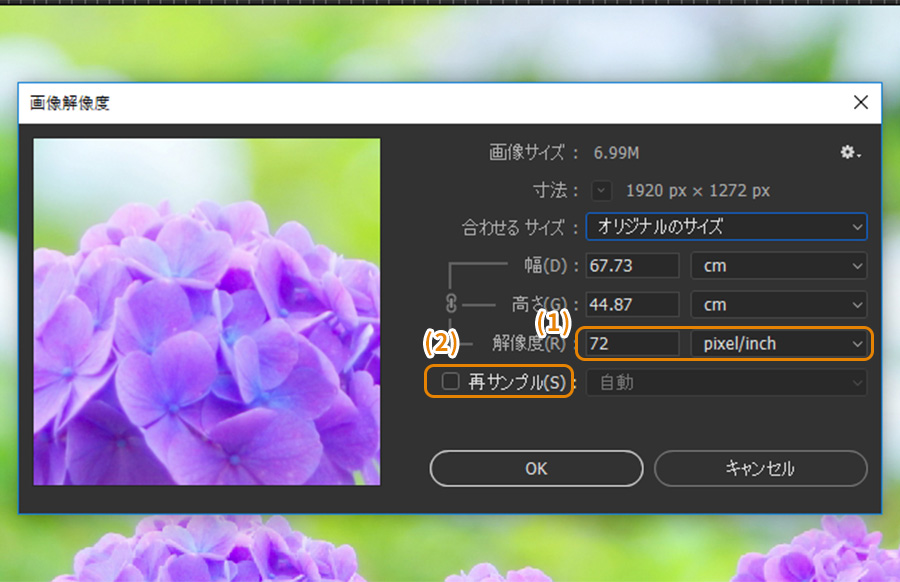 Photoshop 画像解像度 変更