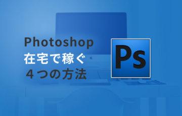 Photoshopの画像加工で在宅で稼ぐ4つの方法!