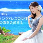 ウェディングドレスの女性にハワイの海を合成する
