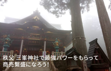 秩父 三峯神社で最強パワーをもらって 商売繫盛になろう!