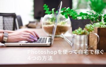 Photoshopを使って自宅で稼ぐ4つの方法