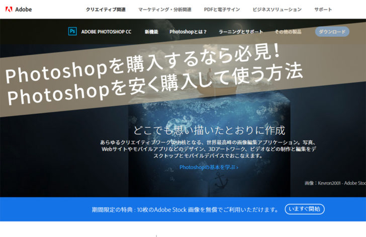 Photoshopを購入するなら必見! Photoshopを安く購入して使う方法