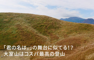 「君の名は。」の舞台に似てる!? 大室山はコスパ最高の登山