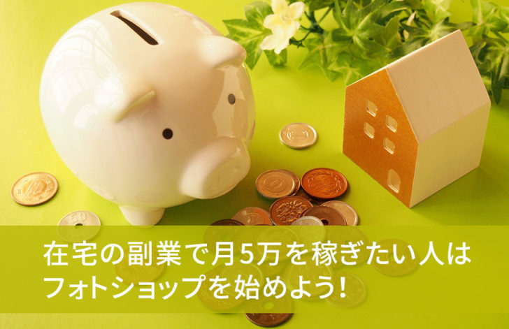 在宅の副業で月5万を稼ぎたい人はフォトショップを始めよう!