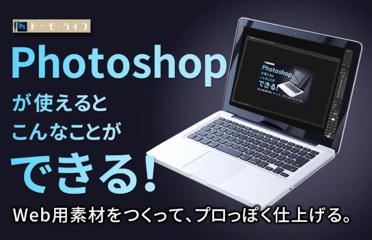Photoshopが使えるとこんなことができる! 【Web用素材】