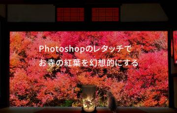 Photoshopのレタッチでお寺の紅葉を幻想的にする