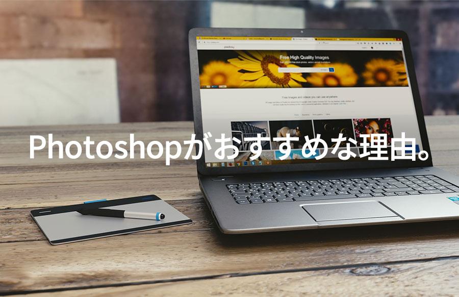 在宅の副業で月5万円を稼ぐのにPhotoshopがおすすめな理由
