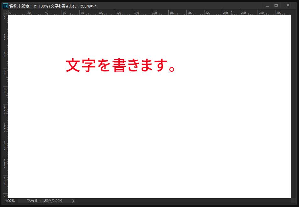 Photoshopの使い方 文字を書く