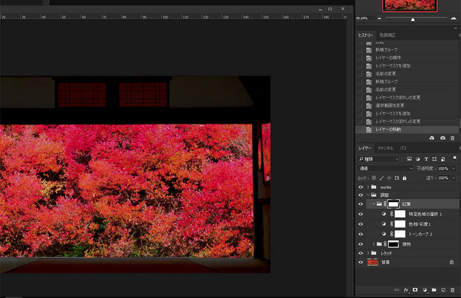 Photoshop トーンカーブ 色相・彩度 特定色域の選択