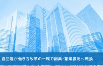 経団連が働き方改革の一環で副業・兼業容認へ転換