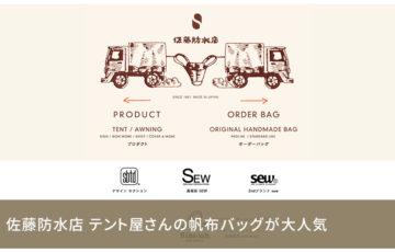 佐藤防水店 テント屋さんの帆布バッグが大人気