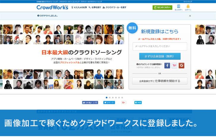 画像加工で稼ぐためクラウドワークスに登録しました。