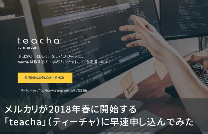 メルカリが2018年春に開始する「teacha」(ティーチャ)に早速申し込んでみた