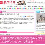 「あさイチ」特集のプロに頼めば3万円のイラストが2500円でコストダウンについて考える