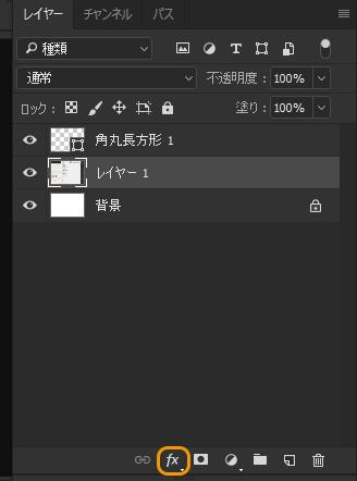 Photoshop レイヤースタイル ボタン