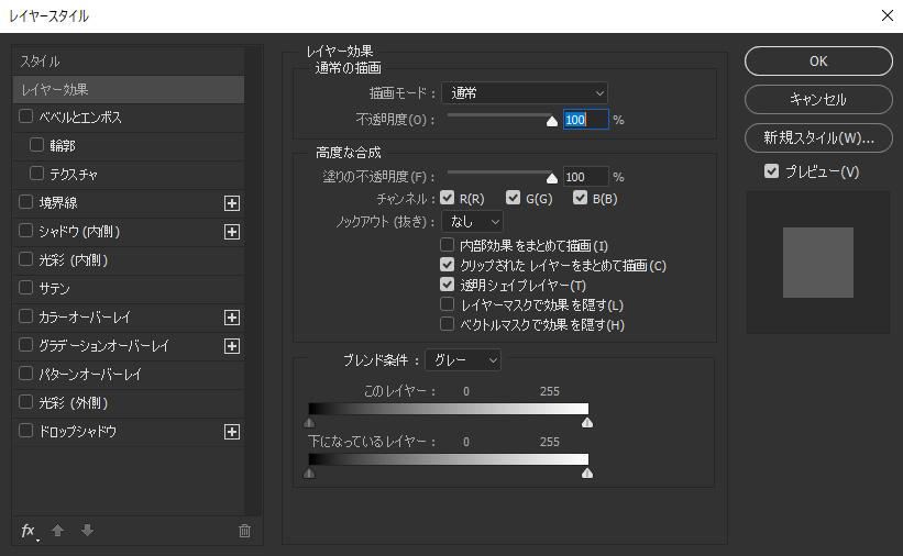 Photoshop レイヤースタイルダイアログ