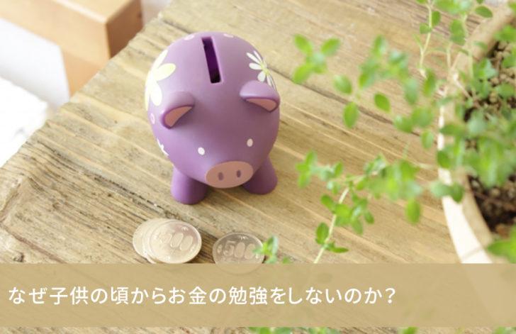 なぜ子供の頃からお金の勉強をしないのか?