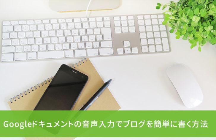 Googleドキュメントの音声入力でブログを簡単に書く方法
