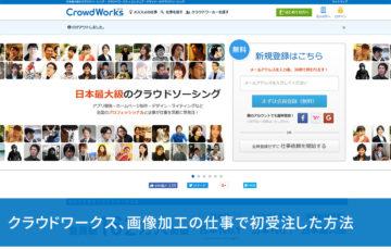 クラウドワークス、画像加工の仕事で初受注した方法