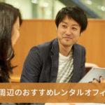 大宮駅周辺のおすすめレンタルオフィス7選!