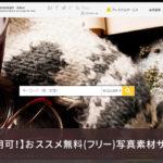 【商用利用可!】おススメ無料(フリー)写真素材サイト5選!