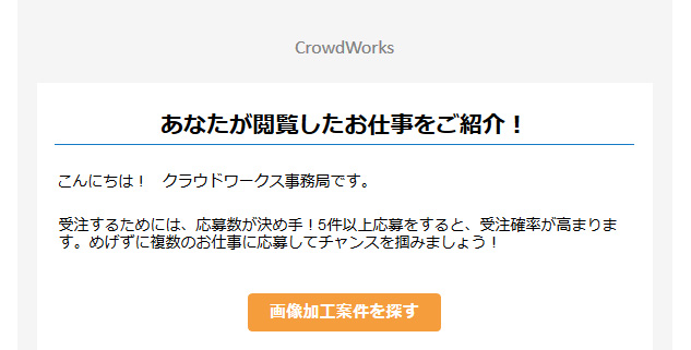 クラウドワークス 自動メール