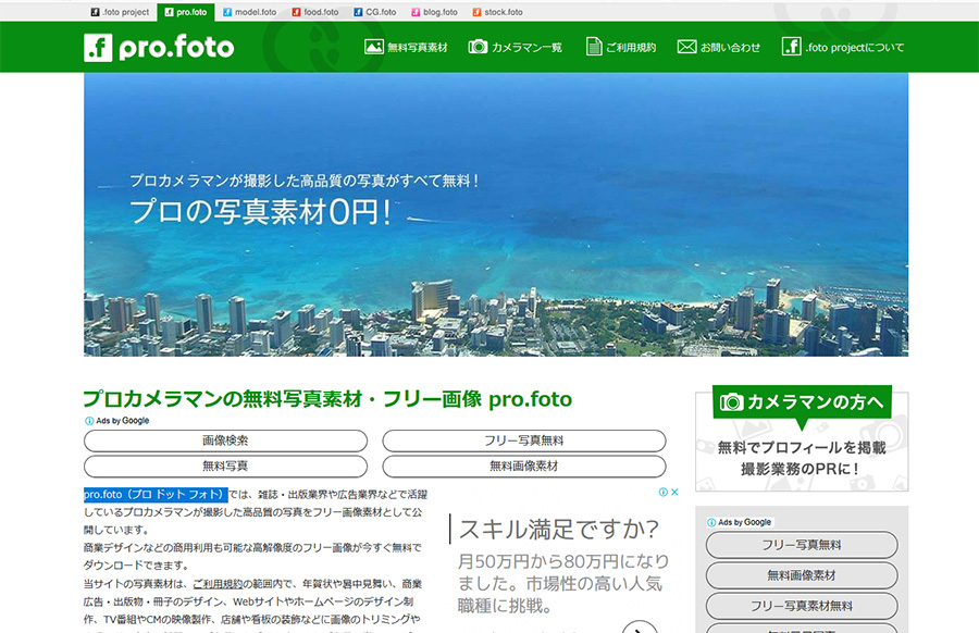 pro.foto(プロ ドット フォト)