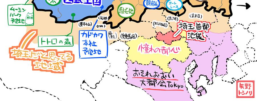 東京の一部は埼玉だと思っている