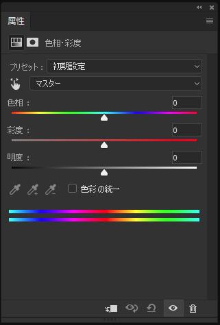 色相・彩度パネル