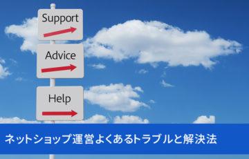 ネットショップ運営よくあるトラブルと解決法