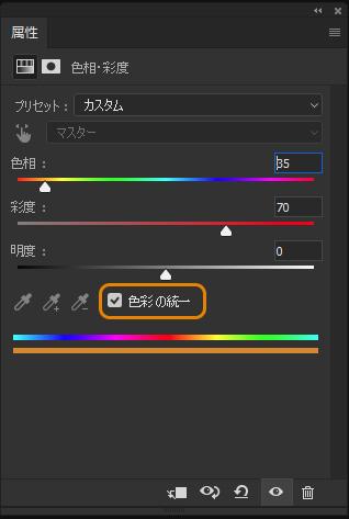 色相の統一