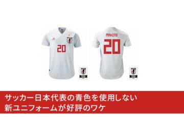 サッカー日本代表の青色を使用しない新ユニフォームが好評のワケ