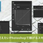 最初に覚えたいPhotoshopで稼げるスキル8選!