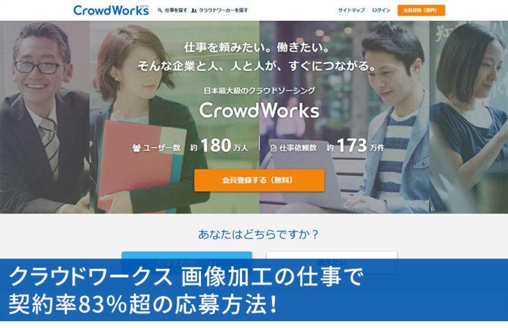 クラウドワークス 画像加工の仕事で契約率83%超の応募方法!