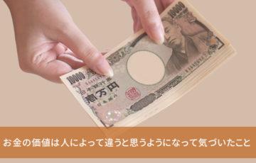 お金の価値は人によって違うと思うようになって気づいたこと