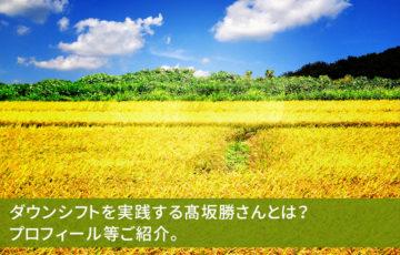 ダウンシフトを実践する髙坂勝さんとは?プロフィール等ご紹介。