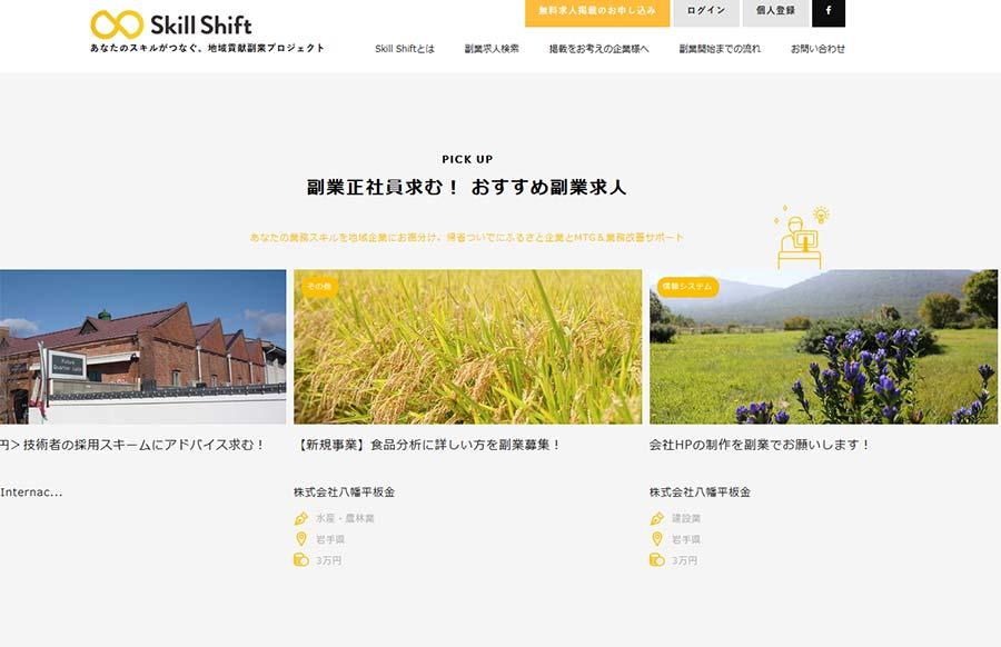 Skill Shift