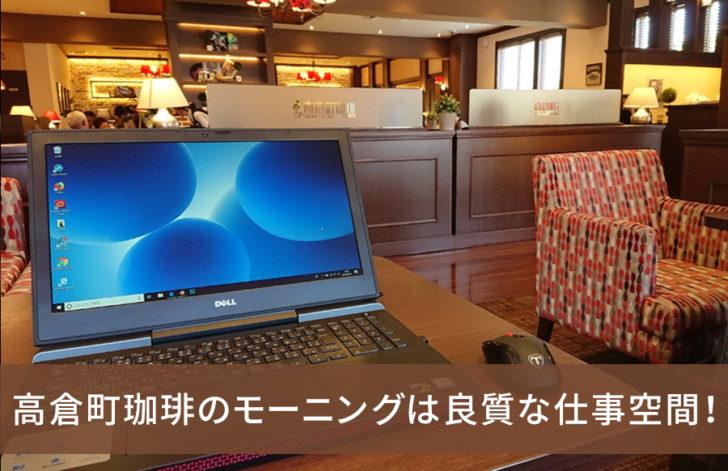 高倉町珈琲のモーニングは良質な仕事空間!