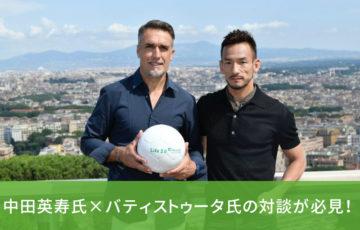 中田英寿氏×バティストゥータ氏の対談が必見!