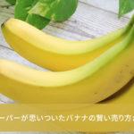 韓国のスーパーが思いついたバナナの賢い売り方がすごい!