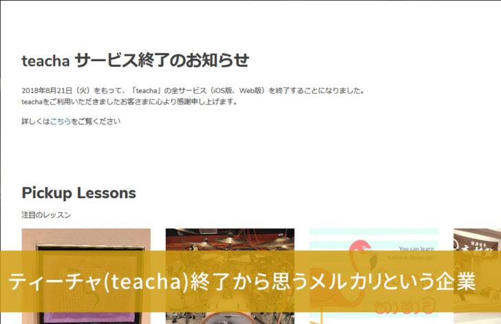 ティーチャ(teacha)終了から思うメルカリという企業