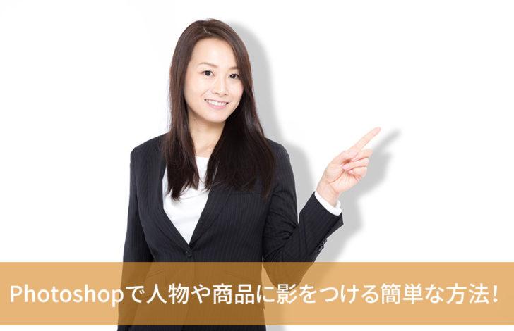 Photoshopで人物や商品に影をつける簡単な方法!