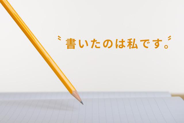 書いたのは私です。