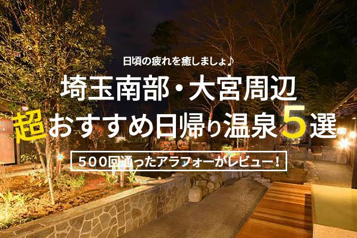 【埼玉南部】日帰り温泉超おすすめ5選!500回通ったアラフォーがレビュー。