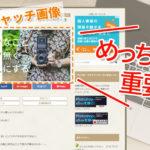 ブログのアイキャッチ画像の重要性と役割を有名ブログを例に解説してみました